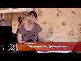 В Нижнекамске мать-одиночку хотят выселить из общежития