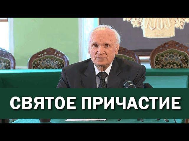 Алексей Осипов: СВЯТОЕ ПРИЧАСТИЕ 26.05.2017