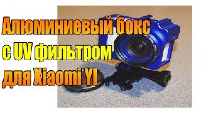 Алюминиевый бокс с UV фильтром для Xiaomi YI.