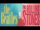 Битлз против Роллинг Стоунз / The Beatles против The Rolling Stones