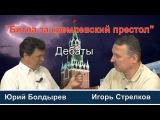 ДЕБАТЫ: Игорь Стрелков VS Юрий Болдырев  в