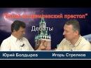 ДЕБАТЫ: Игорь Стрелков VS Юрий Болдырев в Битве за кремлевский престол