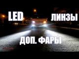 Линзованные LED мото фары на авто.