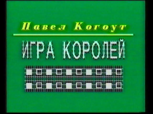 Игра королей (май 2003)