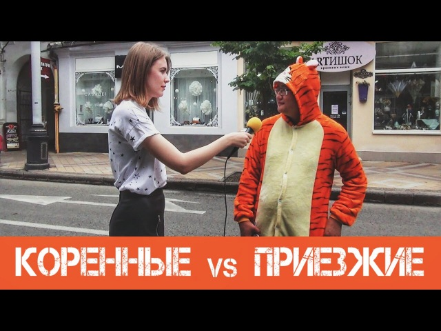 Коренной vs Приезжий. Кого в Краснодаре больше Опрос на улицах города.