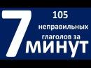 105 НЕПРАВИЛЬНЫХ ГЛАГОЛОВ за 7 минут НЕПРАВИЛЬНЫЕ ГЛАГОЛЫ АНГЛИЙСКОГО ЯЗЫКА АНГЛИЙСКИЙ ЯЗЫК