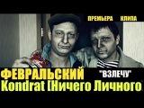 Февральский Х kondrat НичегоЛичного - Взлечу (Oficial Video HD)