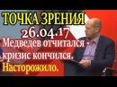 ТОЧКА ЗРЕНИЯ. О каких успехах отчитался Медведев в Госдуме? Насторожило 26.04.17