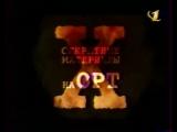 «Секретные материалы» (ОРТ, 03.02.2000)