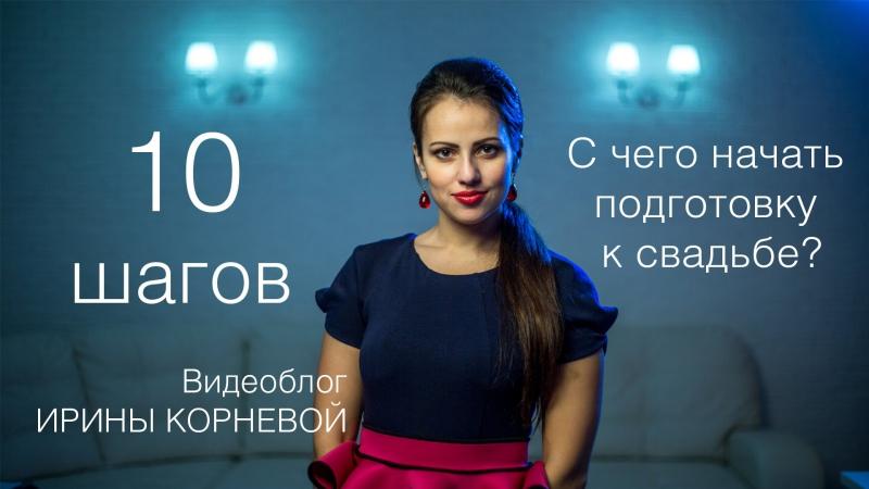 ТОП 10 шагов С чего начать подготовку к свадьбе Wedding blog Ирины Корневой Подготовка ...