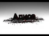 надпись Алиса