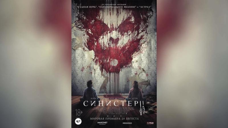 Синистер (2012)   Sinister