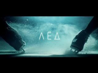 Лёд   Официальный трейлер   HD