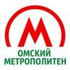 Омское метро