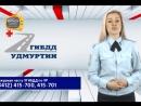 Программа Светофор. Выпуск 112 от 08.06.2017 (СТС-Ижевск)