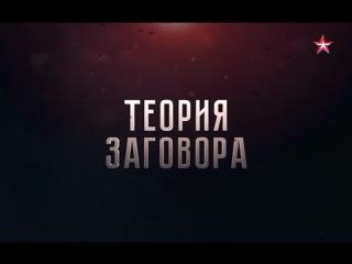 Теория заговора. Триумф России и президента Путина (ТК Звезда) 2016