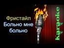 Фристайл (Вадим Казаченко) - Больно мне больно ( караоке )