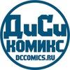 """DCComics.ru Комиксы DC на русском языке!"""""""