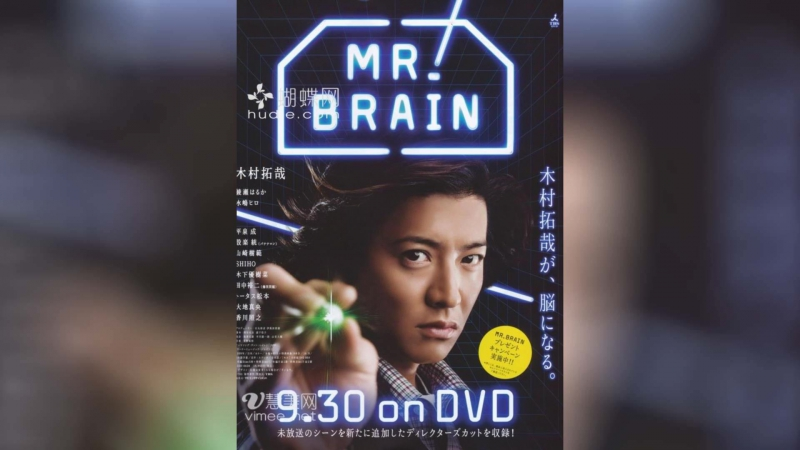 Мистер Мозг (2009) | Mr. Brain