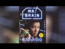 Мистер Мозг 2009 Mr. Brain