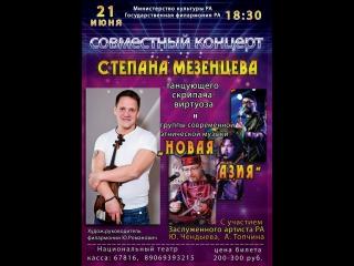 Степан Мезенцев и Новая Азия 19, 20, 21 июня 2017 г.