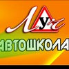 """Евпатория Автошкола """" Луч"""""""