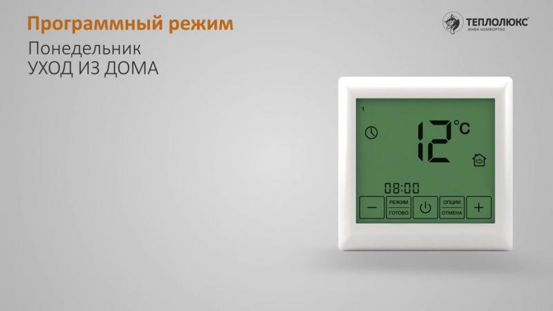 Настройка терморегулятора SE 200 Программируемый. Сенсорное управление. Гарантия 3 года. Цена 4600р.