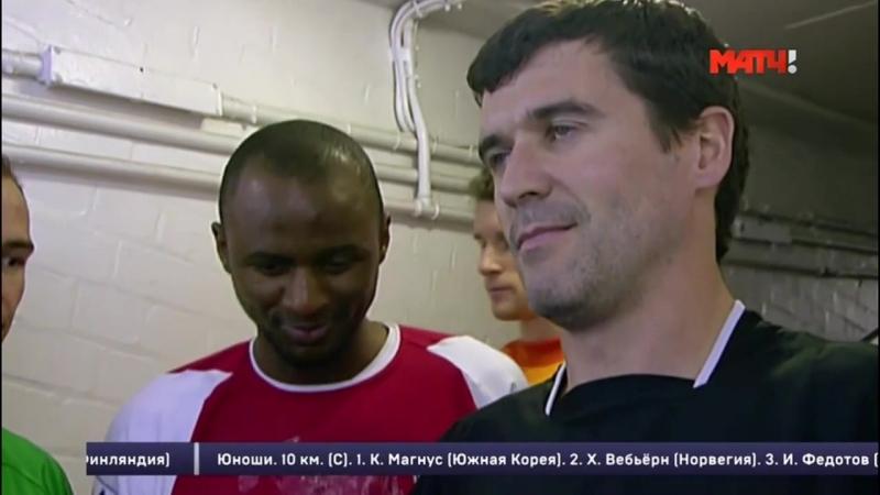 Roy Keane vs Patrick Vieira Лучшие из врагов