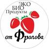 ЭКО, БИО, Органические продукты от Фролова Ю.А.