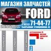 Запчасти и СТО Форд (Ford) Сыктывкар Коми
