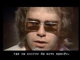 Элтон Джон - Твоя песня (Elton John - Your Song) русские субтитры 1970 (песня посвященная мужчине)