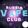 RUSSIA VAPE жидкость для электронных сигарет