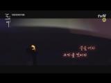[Teaser] tvN Goblin (도깨비) First Teaser #3
