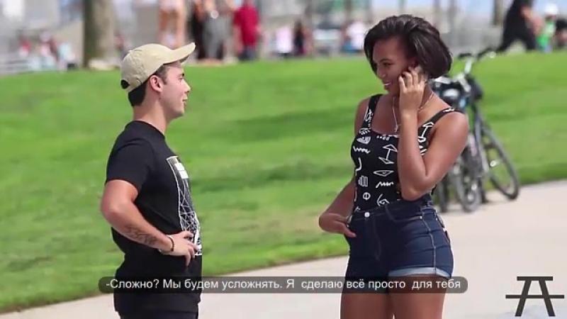 Знакомства на улице с девушкой Видео 9 подходов