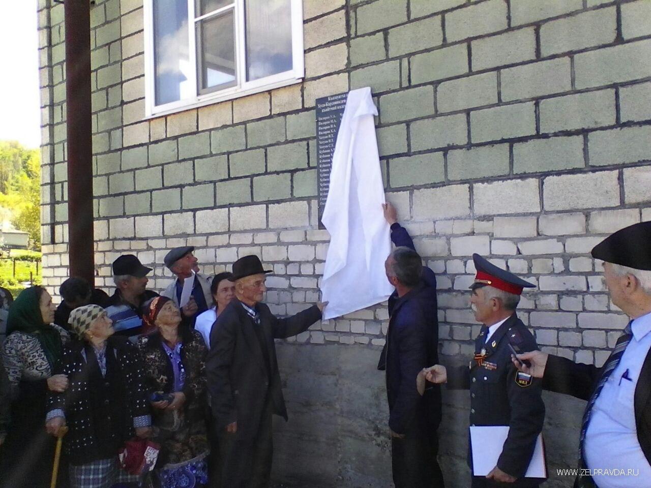В Зеленчукском районе открыли мемориальную доску жителям погибшим в Великой Отечественной войне