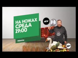 Промо. #НаНожах в Люберцах! Среда 19:00!