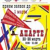 Театральный фестиваль АПАРТЕ