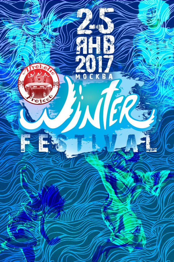 AFROHOLIC WINTER FESTIVAL