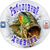 Рыболовный дневник-Делимся рыболовными событиями