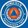 Служба ГО и ЧС Республики Тыва