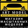 Art Model магазин Масштабных моделей и Моделизма
