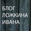 Ложкин Иван | Про интернет-маркетинг и бизнес