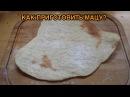 Как приготовить мацу еврейский хлеб без закваски
