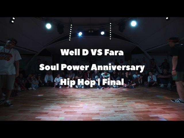 EXTREME Крым   Well D VS Fara Soul Power Anniversary Hip Hop  Final