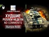 Худшие Реплеи Недели - No Comments №58 - от A3Motion [World of Tanks]