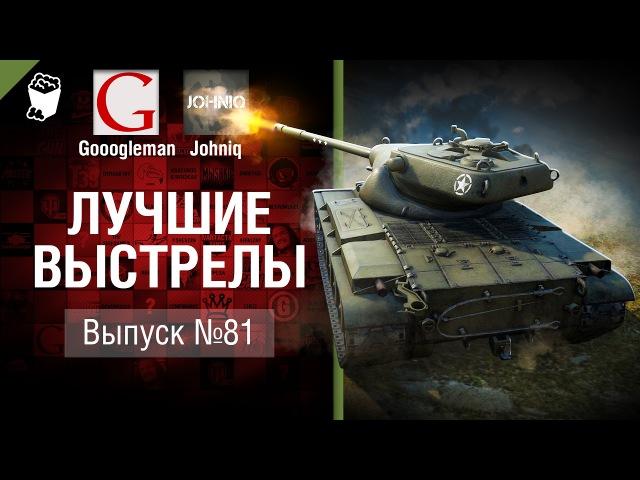Лучшие выстрелы №81 - от Gooogleman и Johniq [World of Tanks]