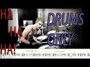 DRUMS ONLY PDF - Heathens - Twenty One Pilots - By The JOKER (aka Adrien Drums)