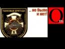 По следам путинских ихтамнетов. 6-я танковая бригада