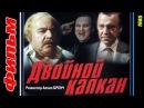 Двойной капкан (1985)