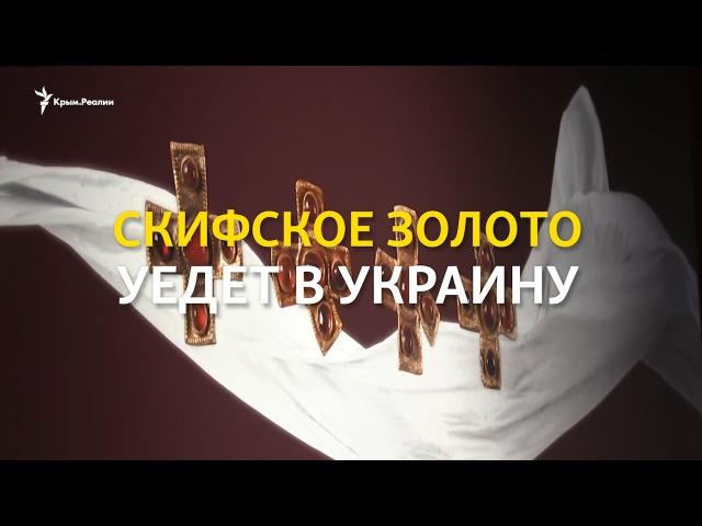 Нидерландский суд постановил вернуть «скифское золото» Украине